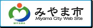 みやま市ホームページへ